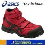 【asics アシックス】 作業用靴 安全スニーカー ウィンジョブ42S レッド×ブラック FIS42S.2390