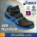 【asics アシックス】 作業用靴 安全スニーカー ウィンジョブ42S ブラック×ブルー FIS42S.9042
