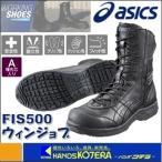 【asics アシックス】作業用靴 安全スニーカー 半長靴タイプ ウィンジョブ500 ブラックXブラック FIS500.9090
