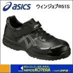 【サイズによりメーカー欠品中】【asics アシックス】 作業用靴 安全スニーカー ウィンジョブ51S ブラック×ガンメタル FIS51S.9075