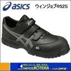 【サイズによりメーカー欠品中】【asics アシックス】作業用靴 安全スニーカー ウィンジョブ52S ブラック×ガンメタル FIS52S.9075