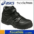 【asics アシックス】 作業用靴 安全スニーカー ウィンジョブ53S ブラック×ブラック FIS53S.9090