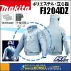 【makita マキタ】 2017年型充電式ファンジャケット ポリエステル・立ち襟 〔ジャケット+ファン〕 FJ204DZ (バッテリ・アダプタ別売)