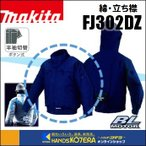 【makita マキタ】 2017年型充電式ファンジャケット 綿・立ち襟 〔ジャケット+ファン〕 FJ302DZ (バッテリ・アダプタ別売)