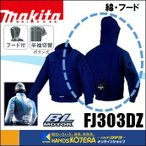 【M〜3L在庫あり】【makita マキタ】 2017年型充電式ファンジャケット 綿・フード付 〔ジャケット+ファン〕 FJ303DZ (バッテリ・アダプタ別売)