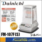【代引き不可】【DAINICHI ダイニチ】大型石油ファンヒーター FM-107F(S) ブルーヒーター シルバー