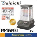 【代引き不可】【DAINICHI ダイニチ】大型石油ファンヒーター FM-197F(H) ブルーヒーター グレー