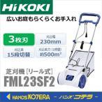 【代引き不可】【HITACHI 日立工機】芝刈機 リール式3枚刃 FML23SF2