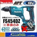 【makita マキタ】18V充電式スクリュードライバ FS454DZ 本体のみ(バッテリ・充電器・ケース別売)