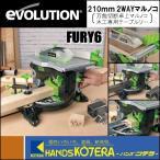 エボリューション FURY6 210MM 2WAY丸ノコ FURY6