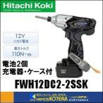 【日立工機】DIY工具 コードレスインパクトドライバ FWH12DC2-2SSK 12V 本体+電池2個+充電器+ケース