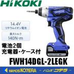 【在庫あり】【日立工機 HITACHI】DIY工具 14.4V コードレスインパクトドライバ FWH14DGL(2LEGK) 1.3Ah電池2個+充電器+ケース付 ブルー