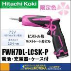 【日立工機】DIY工具 コードレスインパクトドライバ 限定色ピンク FWH7DL(LCSK)(P) 7.2V 本体+電池+充電器+ケース