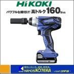 【HITACHI 日立工機】DIY工具 コードレスインパクトレンチ 14.4V FWR14DGL (LEGK) 充電器・ケース付