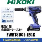 【HiKOKI 工機ホールディングス】DIY工具 18V コードレスインパクトレンチ FWR18DGL(LEGK) 1.5Ah電池+充電器+ケース付 ブルー