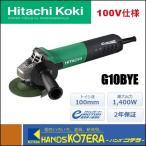 【在庫あり】【HiKOKI 工機ホールディングス】電子ディスクグラインダー 100mm径 G10BYE 単相 100V仕様 サイドハンドル付