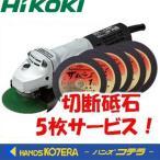 【サムライ砥石5枚サービス】【日立工機 HITACHI】 電気ディスクグラインダ 100mm径 G10SL5 低速高トルク形 100V
