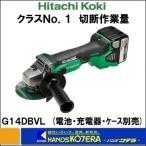 【HITACHI 日立工機】 14.4V コードレスディスクグラインダー G14DBVL(NN)(L) 本体のみ (電池・充電器・ケース別売) アグレッシブグリーン