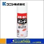【コニシ】接着剤 速乾・強力ボンドG17スプレー 430ml G17-SP
