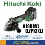 【HITACHI 日立工機】 18V コードレスディスクグラインダー G18DBVL(LYPK)(L) 6.0Ah電池・充電器・ケース付 アグレッシブグリーン