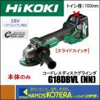 【HITACHI 日立工機】 18V コードレスディスクグラインダー G18DBVL(NN)(L) 本体のみ (電池・充電器・ケース別売) アグレッシブグリーン