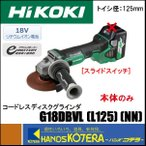 【HITACHI 日立工機】 トイシ外径125mm 18V コードレスディスクグラインダー G18DBVL(NN)(L125) 本体のみ アグレッシブグリーン