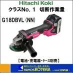 【HITACHI 日立工機】 18V コードレスディスクグラインダー G18DBVL(NN)(R) 本体のみ (電池・充電器・ケース別売) パワフルレッド