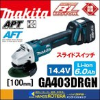 【makita マキタ】14.4V 外径100mm 充電式ディスクグラインダ(スライドスイッチタイプ) GA403DRGN 6.0Ah電池+充電器+ケース付