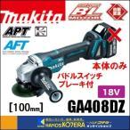 【makita マキタ】18V 外径100mm 充電式ディスクグラインダ(パドルスイッチ+ブレーキ付) GA408DZ 本体のみ (電池・充電器・ケース別売)