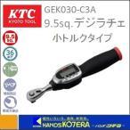 【KTC】【京都機械工具(株)】 9.5sq.デジラチェ 小トルクタイプ GEK030-C3A