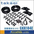 【Takagi タカギ】自動灌水セットS GKK104E