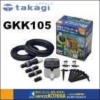 【在庫あり】【Takagi タカギ】潅水用品 スプリンクラー 水やりスターターキット タイマー付(鉢植え用) GKK105