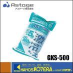 【ASTAGE アステージ】保冷パック ガツンとこおるくん ソフト 500 GKS-500 急冷タイプ保冷剤 500g