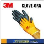 【3M スリーエム】一般作業用コンフォートグリップグローブ オレンジ S-XLサイズ [GLOVE-ORA]