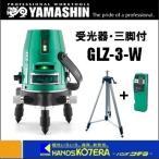 【代引き不可】【YAMASHIN  山真製鋸】グリーンレーザー墨出し器 GLZ-3-W 受光器・三脚付