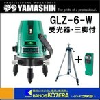 【YAMASHIN 山真製鋸】 グリーンレーザー墨出し器 GLZ-6-W 受光器・三脚付