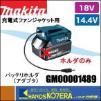 【在庫あり】【makita マキタ】 充電式ファンジャケット用 バッテリホルダ(アダプタ)14.4V・18V用 GM00001489