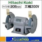 【HITACHI 日立工機】 卓上電気グラインダー GT21(3P) 三相200V トイシ径:205mm アルミダイキャストボディ