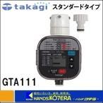【在庫あり】【Takagi タカギ】 かんたん水やりタイマー スタンダード GTA111