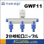 【Takagi タカギ】潅水用品 蛇口用品 3分岐蛇口ニップル GWF11