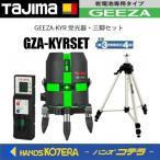 【Tajima タジマ】グリーンレーザー墨出し器 GEEZA-KYR GZA-KYRSET 本体 受光器 三脚付 矩・横・両縦レーザー