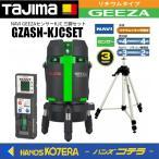 【代引き不可】【Tajima タジマ】グリーンレーザー墨出し器 NAVI GEEZAセンサーKJC GZASN-KJCSET 矩十字・横全周(本体・受光器・三脚付)