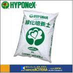 【代引き不可】【HYPONeX ハイポネックス】 緑化培養土 40L [H005901]