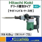 【HITACHI 日立工機】 ハンマ H41SA 六角シャンクタイプ 打撃エネルギー:7.5J サイドハンドル・ケース付
