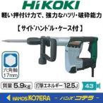 【HITACHI 日立工機】 ハンマ H45SR 六角シャンクタイプ 打撃エネルギー:12.5J サイドハンドル・ケース付
