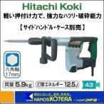 【HITACHI 日立工機】 ハンマ H45SR(N) 六角シャンクタイプ 打撃エネルギー:12.5J サイドハンドル・ケース別売