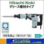 【HITACHI 日立工機】 ハンマ H50SA 六角シャンクタイプ 打撃エネルギー:14J