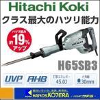 【代引き不可】【HITACHI 日立工機】ハンマ 六角シャンクタイプ H65SB3 (打撃エネルギー45.0J) ブルポイント(全長410mm)付
