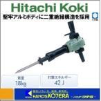 【代引き不可】【メーカー直送品】【HITACHI 日立工機】 ハンマ H70SA 六角軸30mm