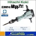 【代引き不可】【HITACHI 日立工機】 ハンマ H90SG 六角軸28.5mm